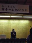 「松江良夫」100歳記念祝賀会 005