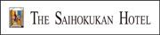 (犀北館)長野県飲食業生活同業組合広告3