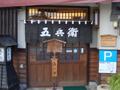 matsumoto_sobaya-gohei
